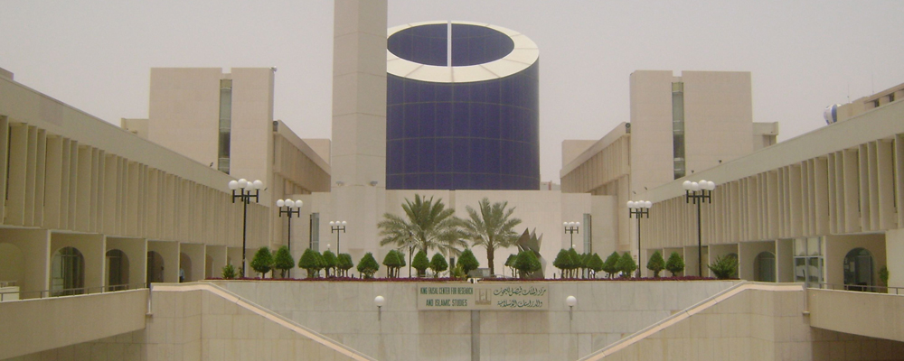 king-faisal-research-center